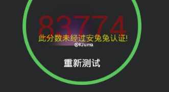 Mysterious Green Orange X1 Pro device scores more than 80k in AnTuTu; killer hardware specifications present