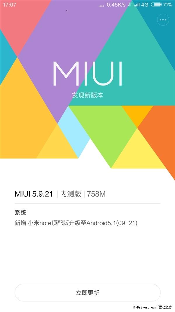 Xiaomi Mi Note Pro Android 5.1.1