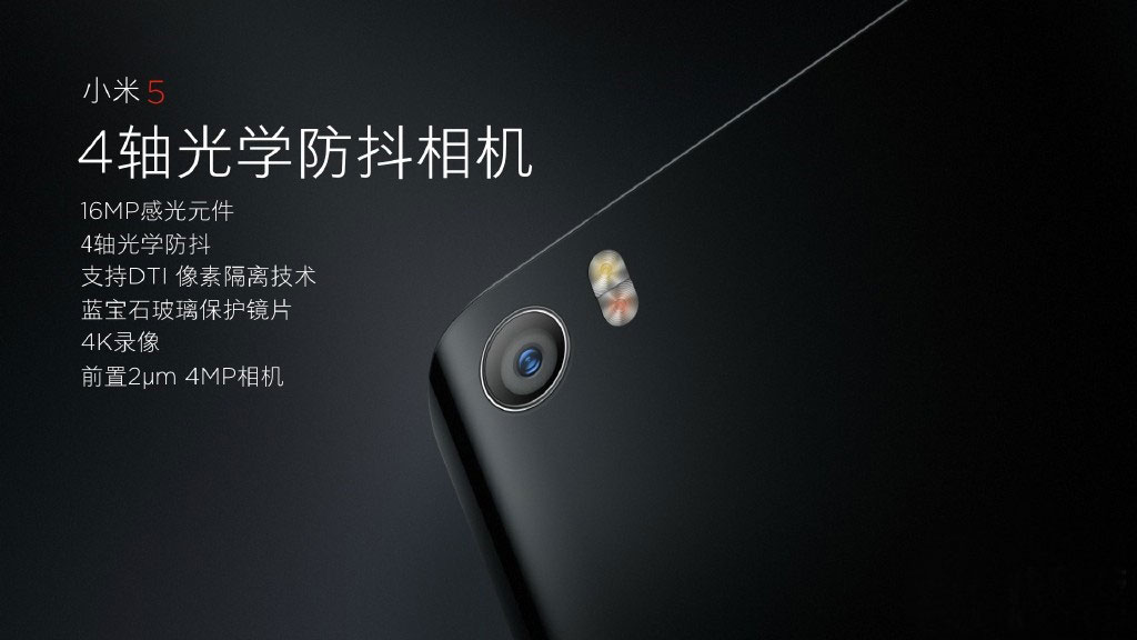 Xiaomi Mi 5 is one of the first smartphones to feature Sony's IMX298 camera sensor