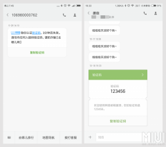 MIUI 8 China Developer ROM 6.10.20 New Verification Messages Design