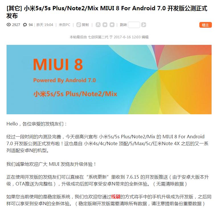 Android 7.0 Xiaomi MIUI