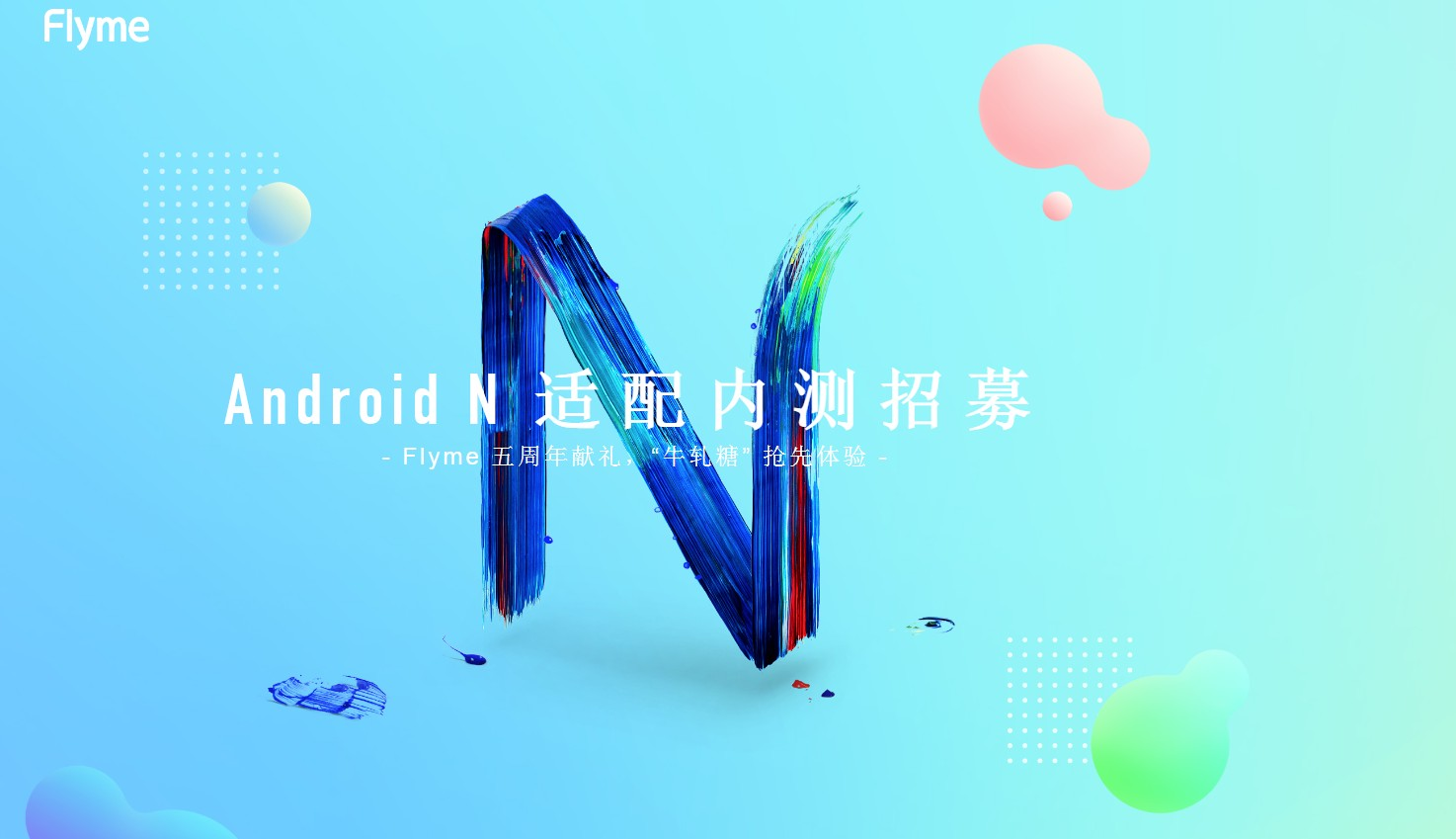 android nougat for meizu phones