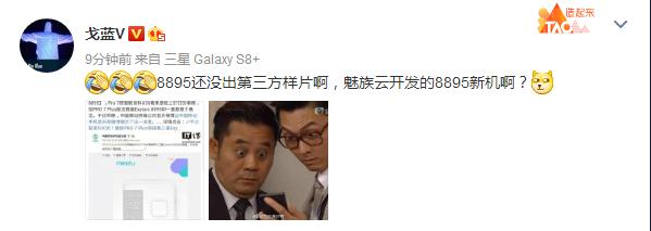 Meizu Pro 7 Plus Samsung Exynos 8895