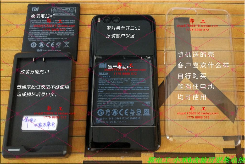 Xiaomi Mi6 9,000mAh