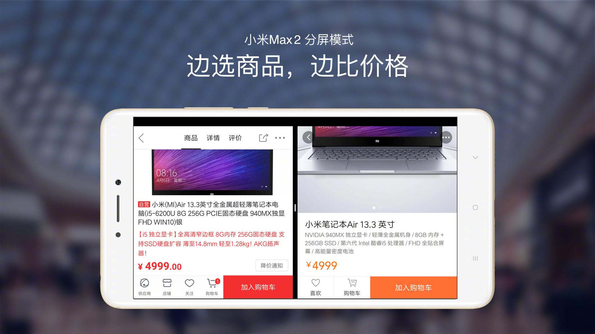 Xiaomi MIUI 8 Update