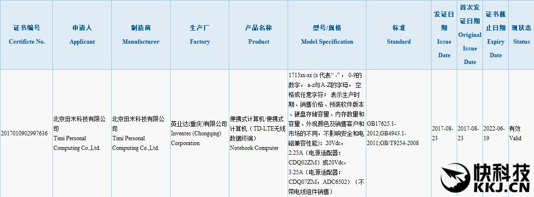 Xiaomi notebook to be released with Xiaomi Mi MIX 2