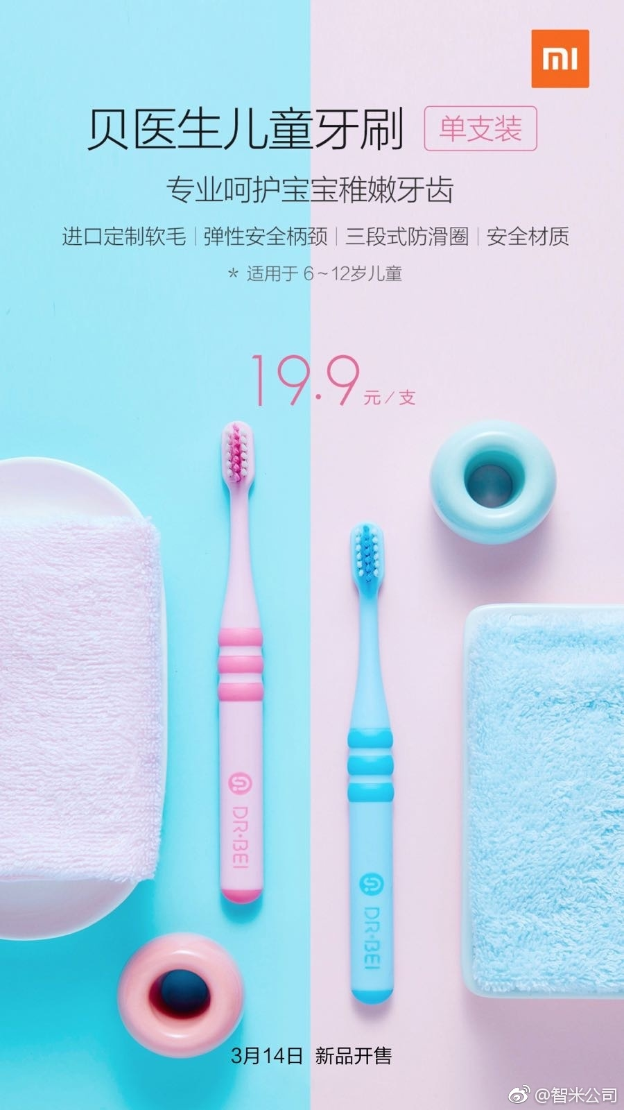 Dr. Bei's children's toothbrushes poster