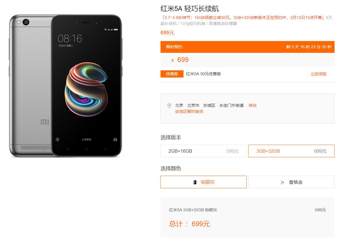 Xiaomi Redmi 5A New memory