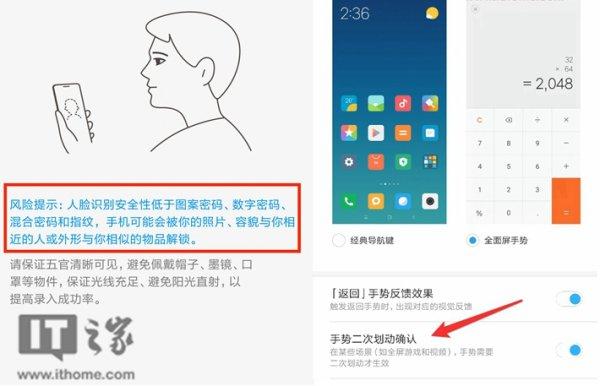 Xiaomi facial unlocking