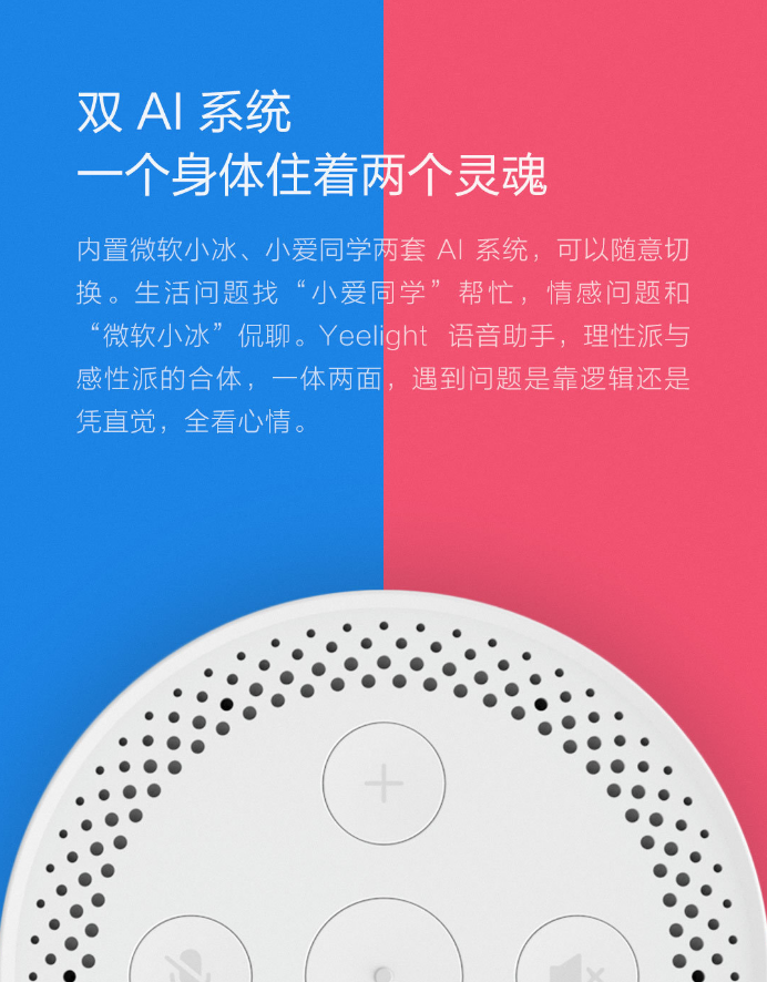 Yeelight Voice Assistant Dual AI