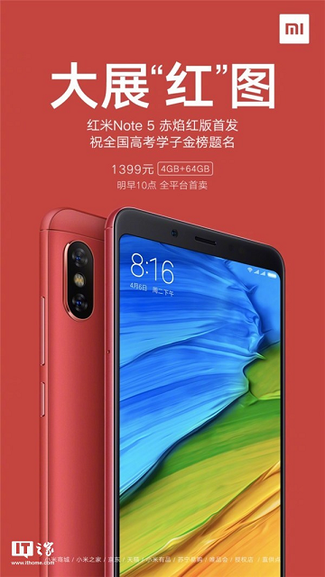 Specifications Of Redmi Note 5 Red Flame Edition