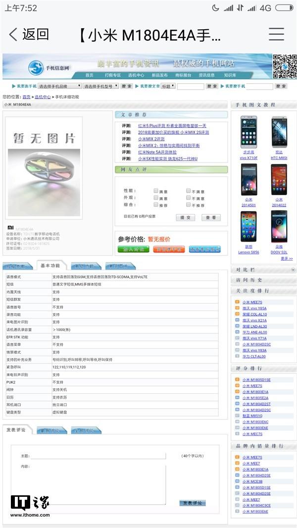 Mi Max 3 Smartphone