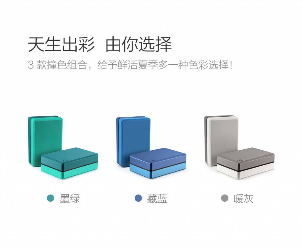 Yunmai EVA Foam block - Colors
