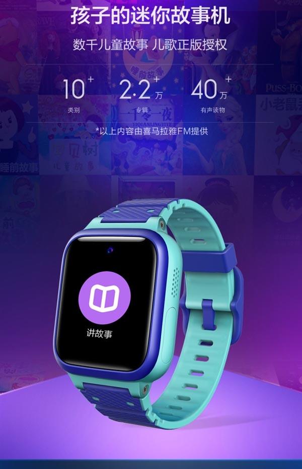 The new Xiaoxun Children Smartwatch S2 has been launched