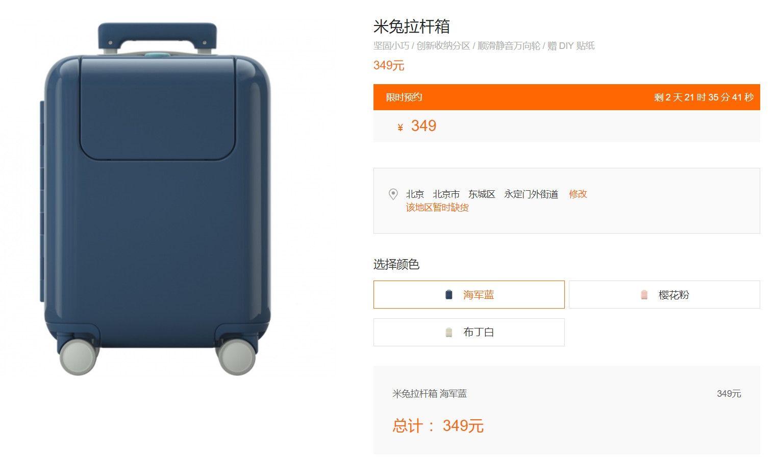 The new Xiaomi Mi Bunny Trolley child's suitcase was launched with a price of 349 yuan