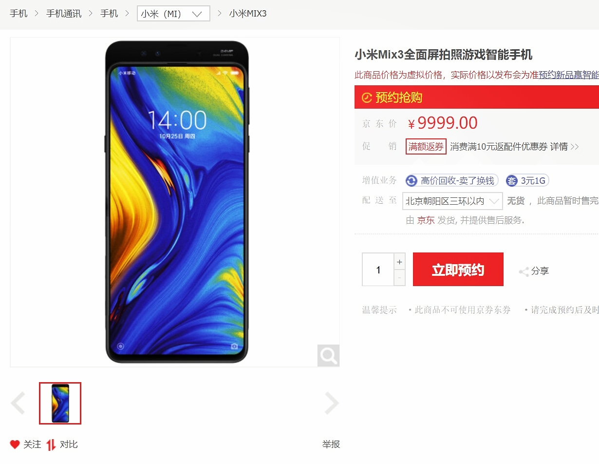 Xiaomi Mi Mix 3 Smartphone Available For Pre Booking On