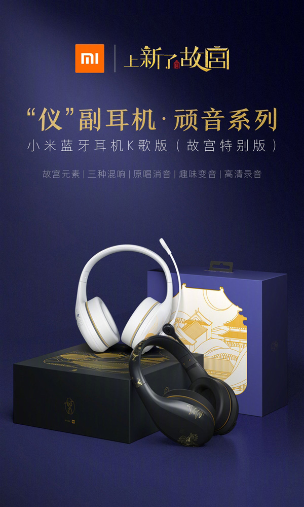 Xiaomi Bluetooth Karaoke Headset Special Edition