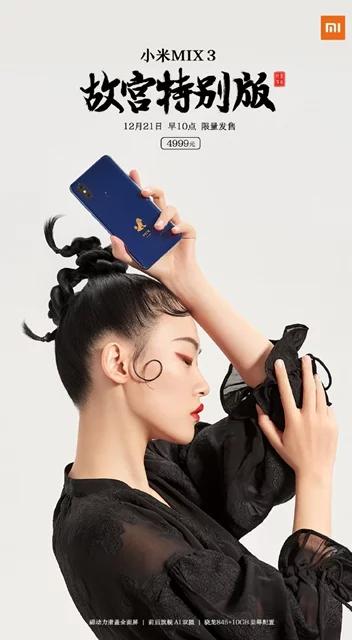 Xiaomi Mi MIX 3 Palace