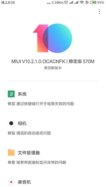 Corrections that can be observed in the Xiaomi Mi 6