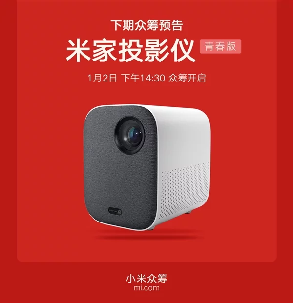 Xiaomi Mi Laser Projector Lite - Poster