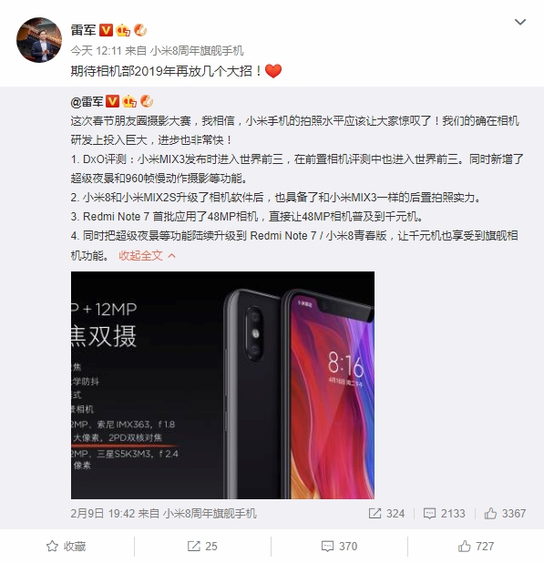 Xiaomi - Lei Jun Post