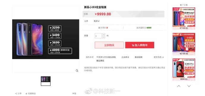Xiaomi Mi 9 - Store leaks