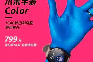 Mi Color smartwatch